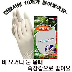 라텍스장갑 (낱개10개)5쌍